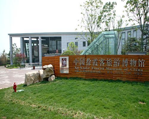 徐霞客故居(中国徐霞客旅游文化博览园)门票团购