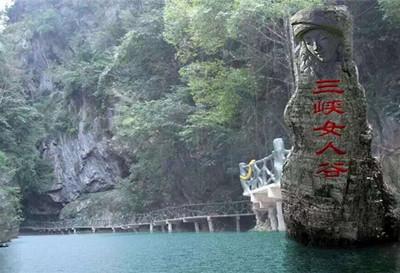 巴东三峡女人谷