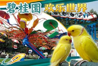碧桂园欢乐世界